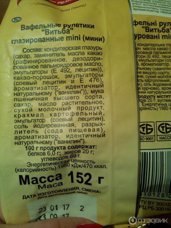Информация о составе продукта