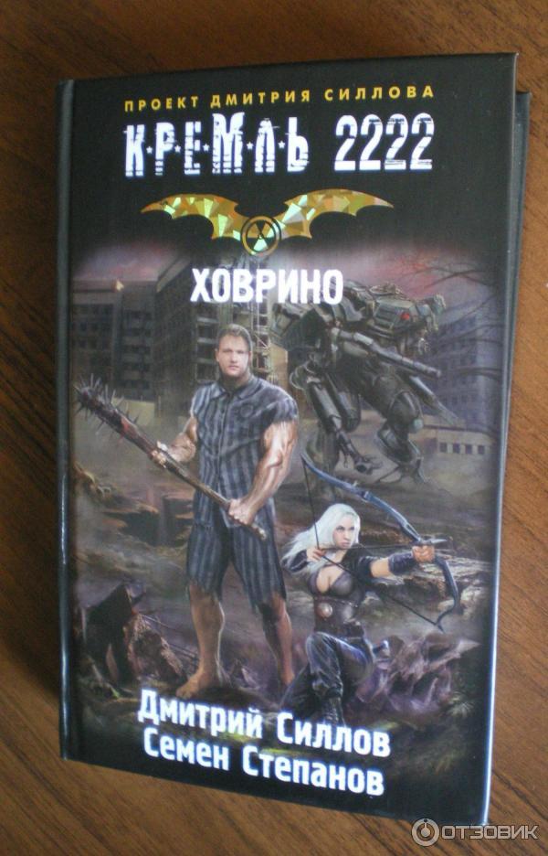 список книг серии кремль 2222 мужские