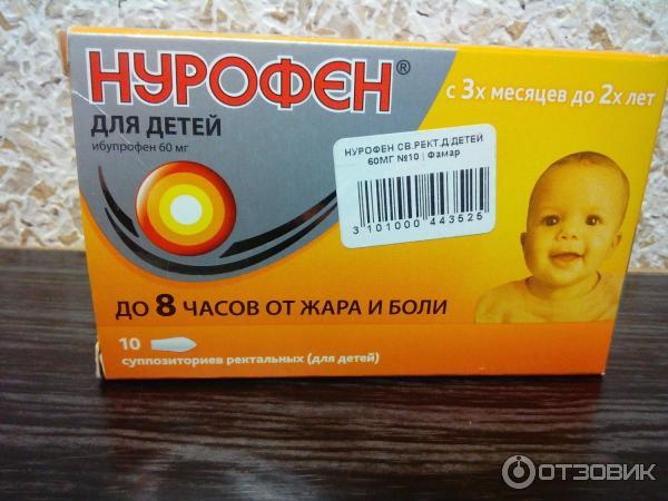 нурофен детский свечи купить в спб
