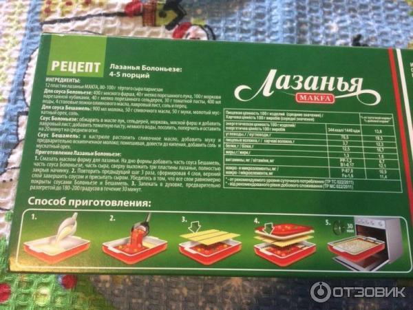 Рецепт лазаньи из листов для лазаньи макфа