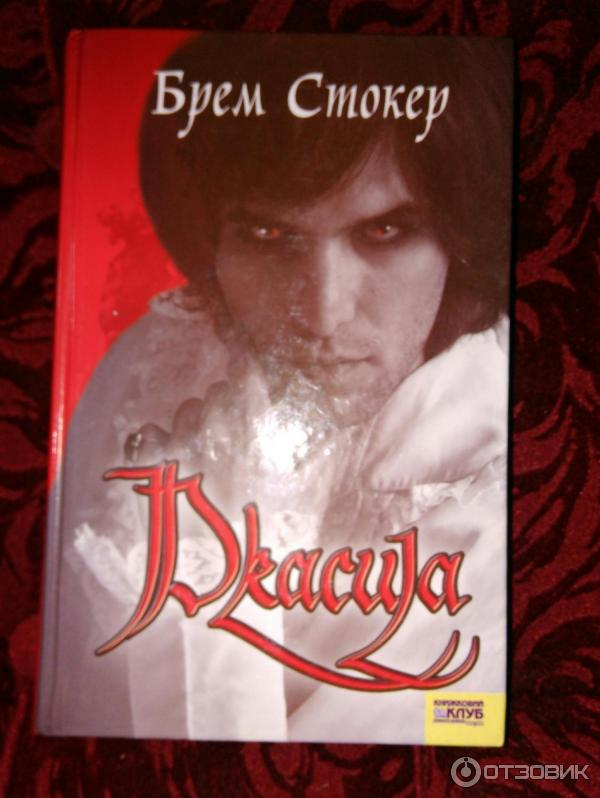 dracula essays religion Any opinions, findings, conclusions or recommendations expressed in this material are those of the authors and do not necessarily reflect the views of uk essays.