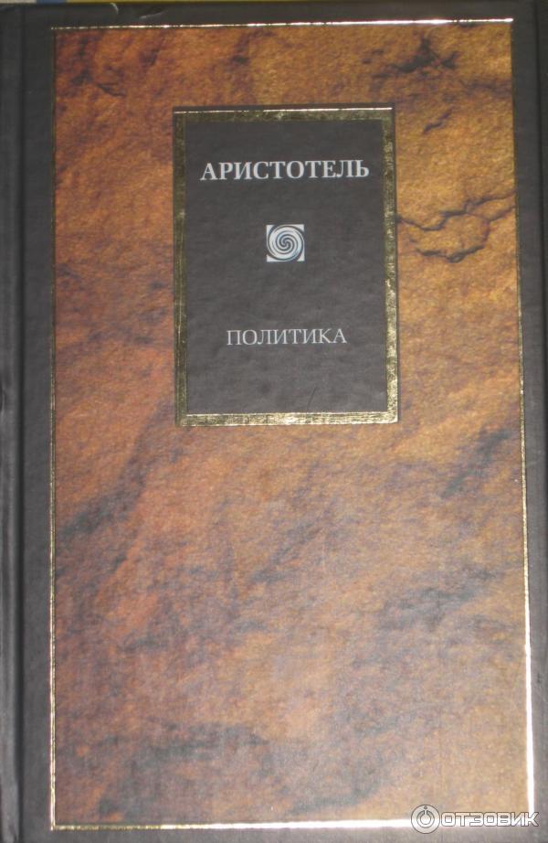 essay on aristotle politics