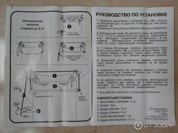 Инструкция по установке сусхилки лиана зип