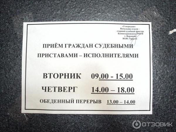Время приема во всех отделах службы судебных приставов города москвы: план проверок юридических лиц, включенных в государственный реестр.