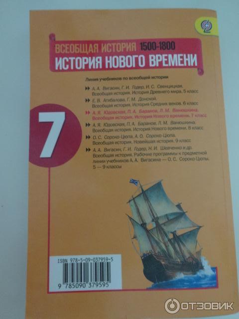 А я юдлвская учебник 7 класс всеобщая история история нового времени