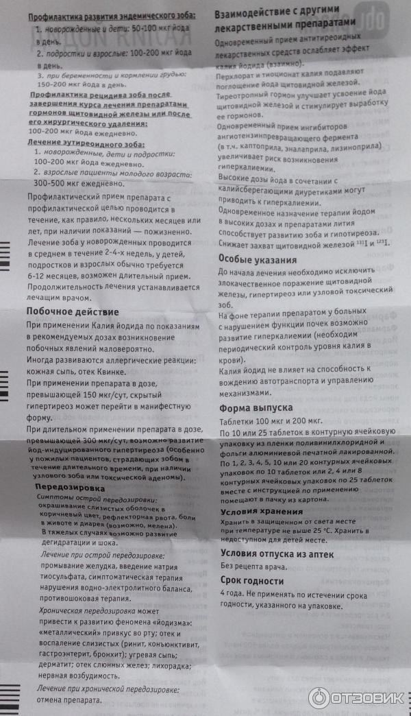 лекарственный препарат лозап инструкция по применению трикотажным плетением
