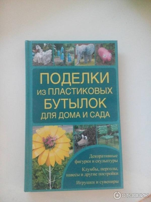 Книга поделок из бутылок