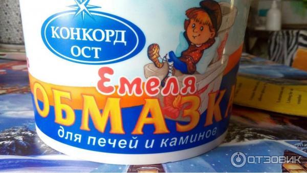 цены обмазка для печей и каминов емеля Разделы: