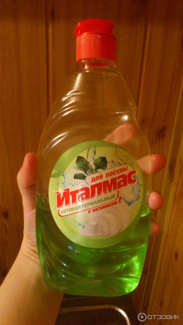 Италмас средство для мытья посуды