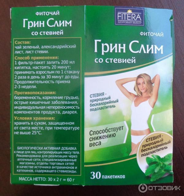 Зеленый чай для похудение отзывы