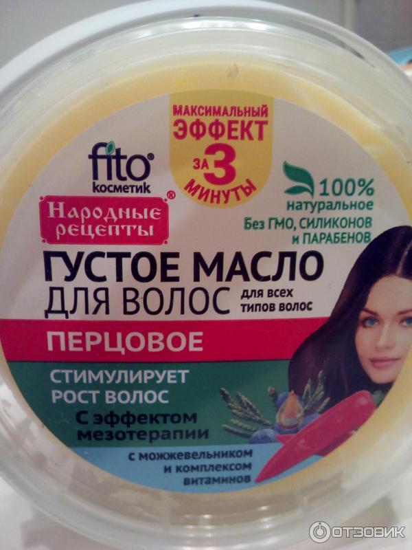 Густое масло для волос перцовое отзывы