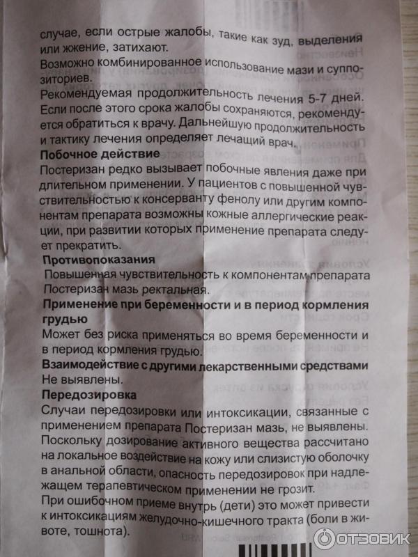 постеризан мазь инструкция по применению при беременности