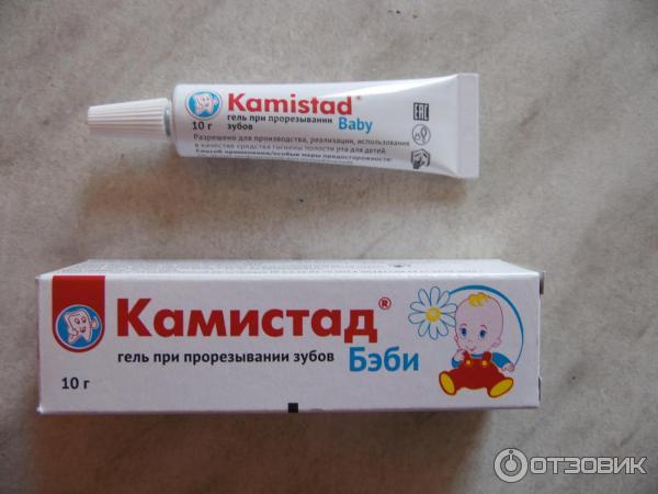 Камистад гель отзывы при прорезывании зубов