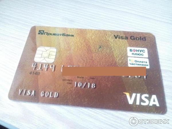 karta-viza-privatbank