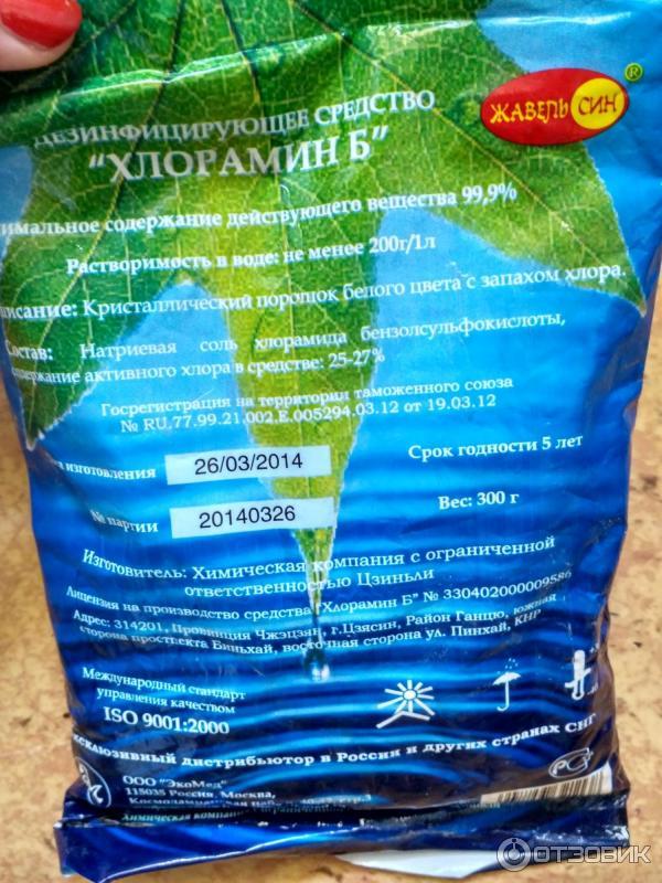 хлорамин б инструкция по применению в общепите