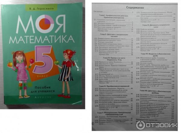 МОЯ МАТЕМАТИКА 5 КЛАСС ГЕРАСИМОВА СКАЧАТЬ БЕСПЛАТНО