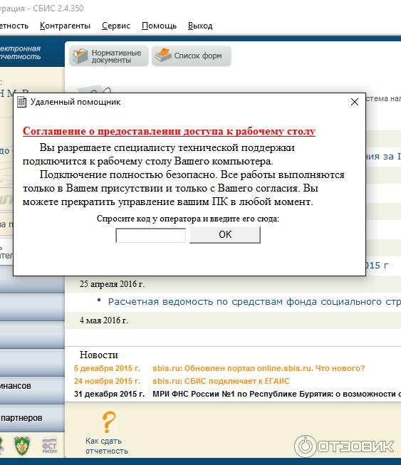 Сбис отправка электронной отчетности регистрация ооо красноярск ифнс