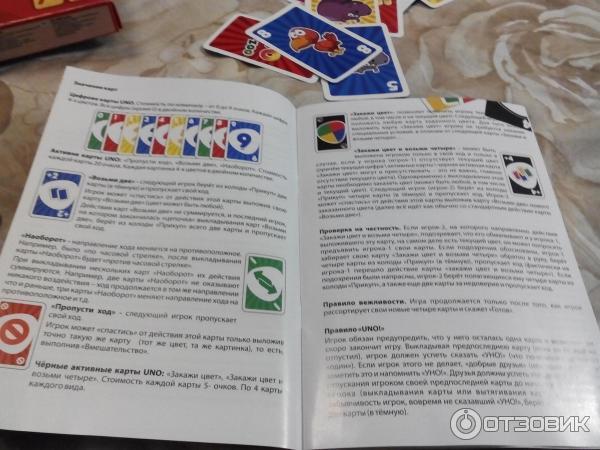 игра в карты играть онлайн уно