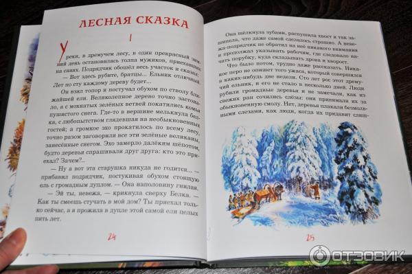 Мамин сибиряк картинки к сказке лесная сказка при создании