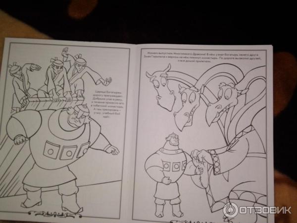 кто картинки раскраски три богатыря и шамаханская царица сдаче