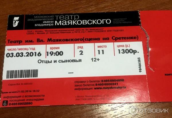 Цена на билеты в театр маяковского е1 афиша спектакли