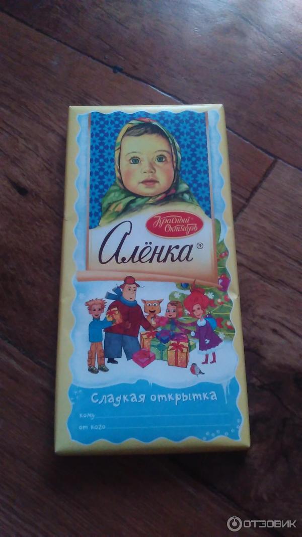 Старые открытки, открытка аленка шоколадка
