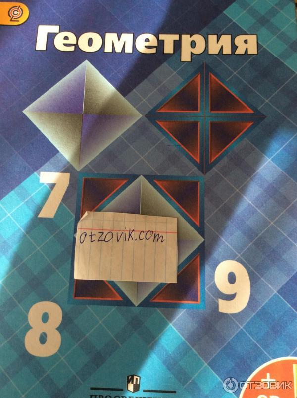 Картинка учебника по геометрии