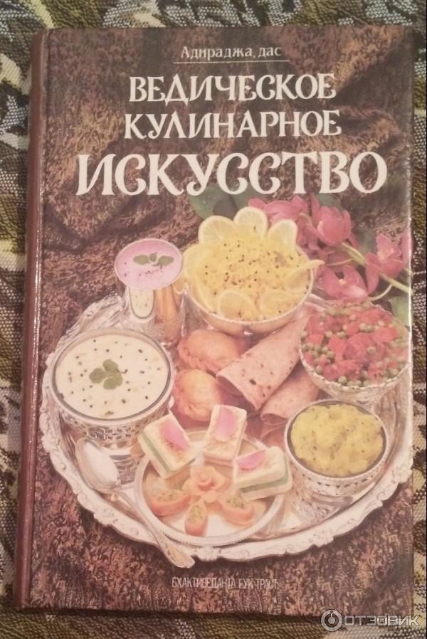 давно ведическая кулинария рецепты фото были разосланы всем