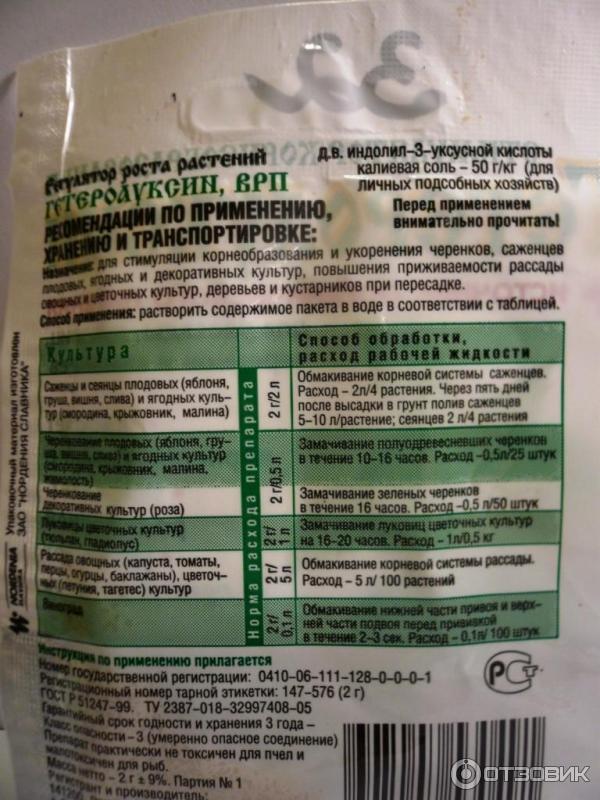 Гетероауксин калиевая соль внешний вид