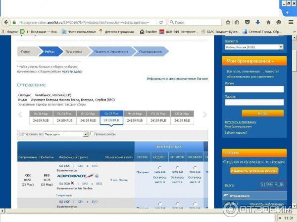 Купить билеты на самолет аэрофлот момондо билет на самолет до сша