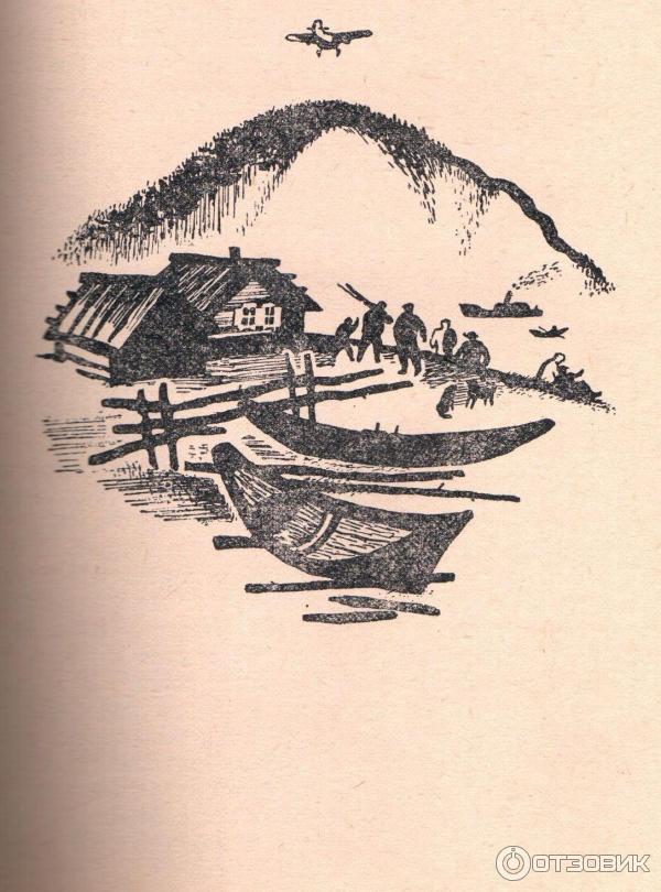 В п астафьев царь рыба картинки