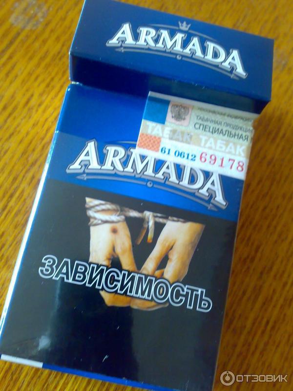 Сигареты армада компакт синий купить в челябинске сигареты опт от одного блока уфа