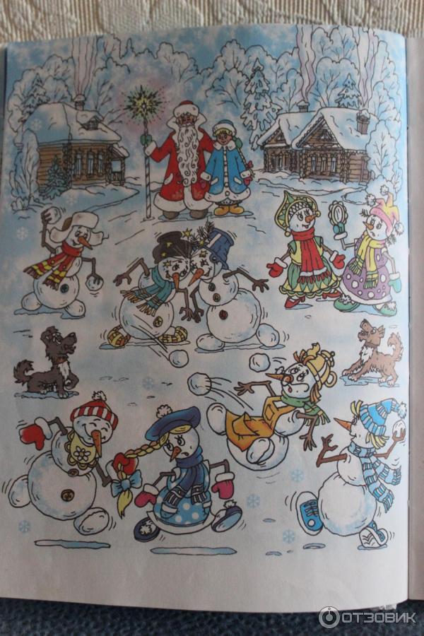 иллюстрации к книге усачева школа снеговиков загс надела черное