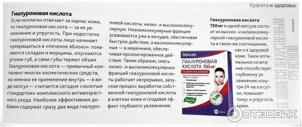 Изображение - Продукция эвалар для суставов и позвоночника 79641791