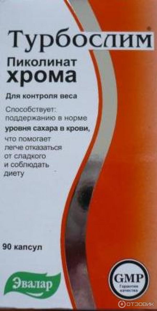 Отзывы Продукции Эвалар Похудения.