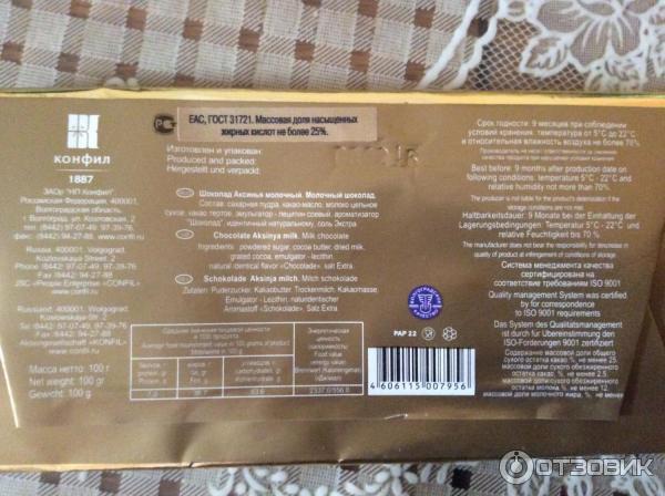 основная информация о шоколаде