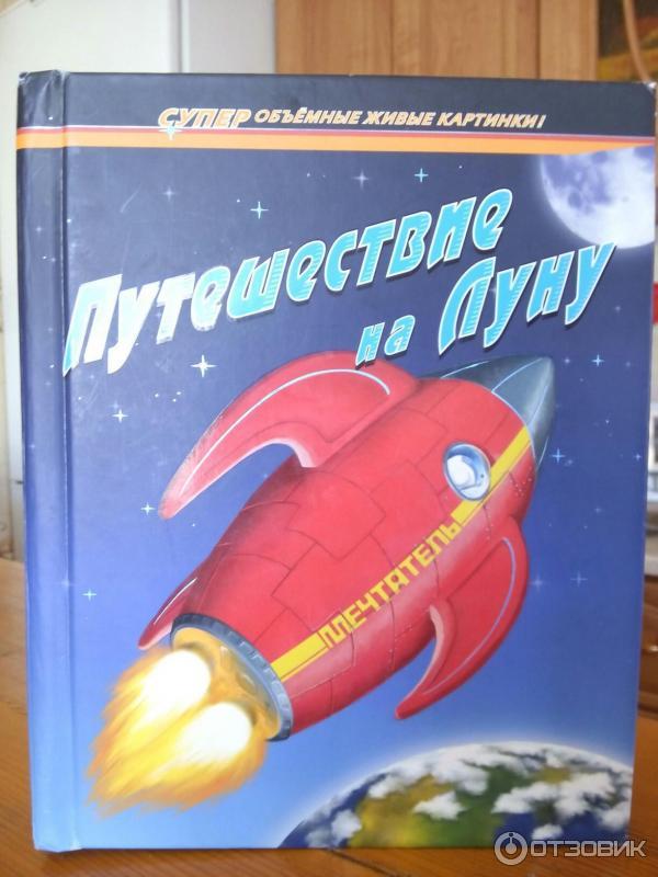 Книга с объемными картинками путешествие на луну