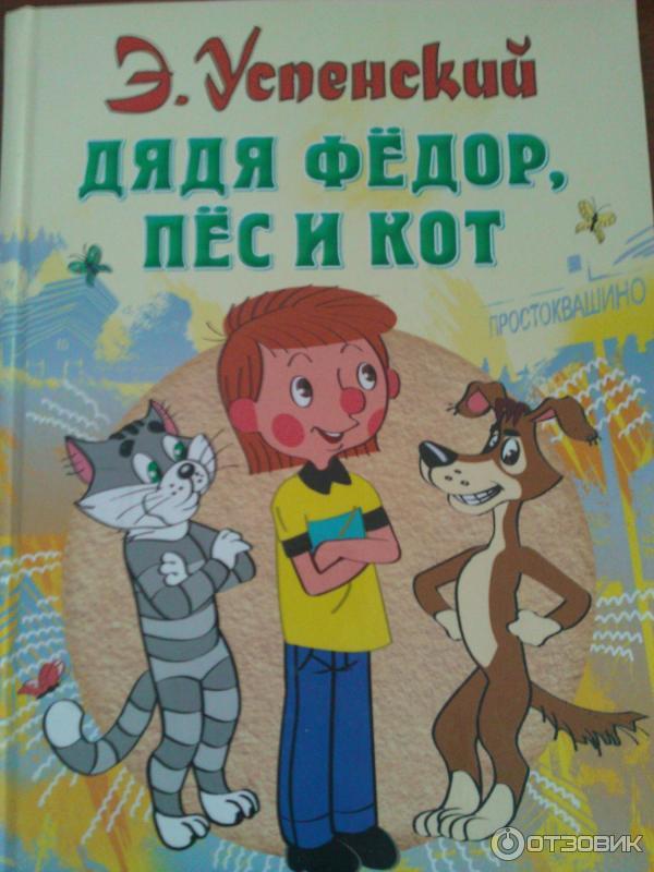 Дядя федор пес и кот фото из книги