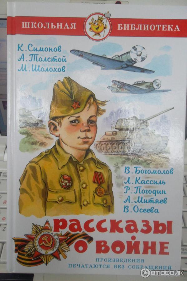 Рассказы о войне для детей картинки