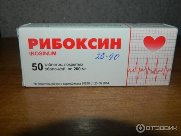 рибоксин для похудения отзывы людей