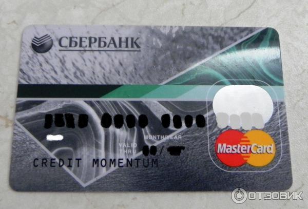 Сбербанк официальный сайт рефинансирование кредитов