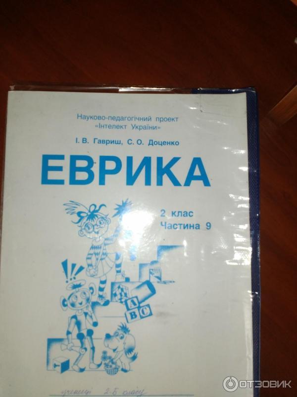 Архив: тетради программа интеллект украины за 1 класс бу: 10 грн.