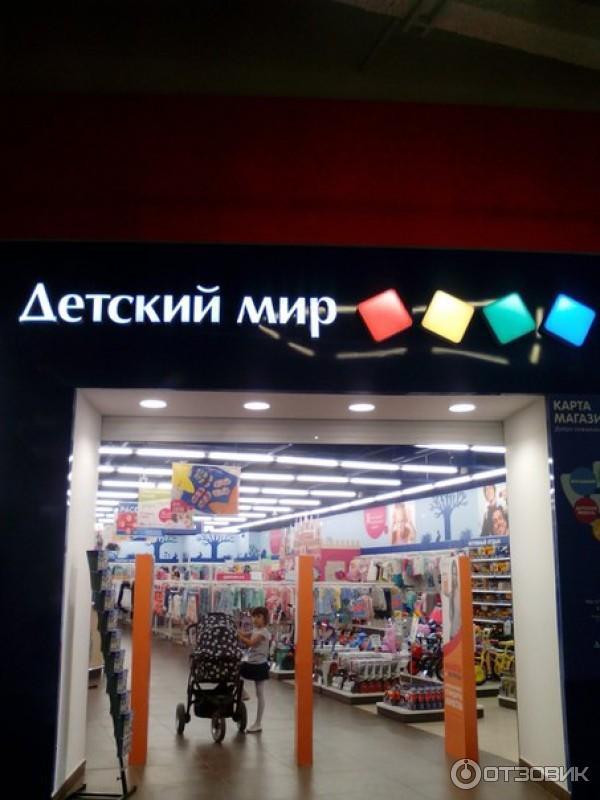 Магазин Детский Мир Армавир Каталог