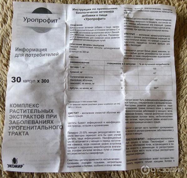 """Отзыв о Противовосполительный препарат Экомир """"Уропрофит"""" А ведь реально помогает."""