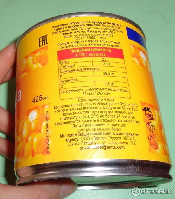 Кукуруза в банке калорийность при похудении