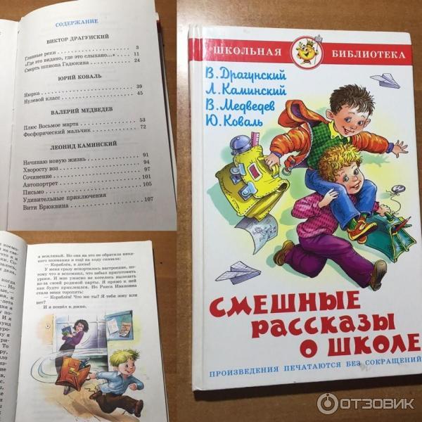 Смешные рассказы о школе читать картинки, открытки про исцеление