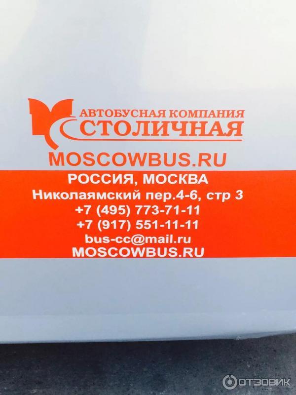 Автобусная компания столичная официальный сайт отзывы компания штольверк официальный сайт