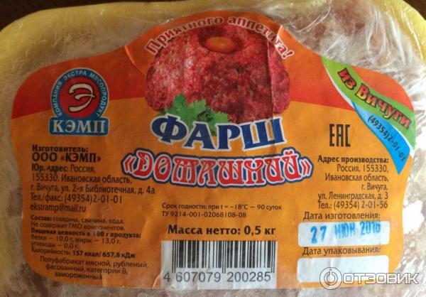 Компания экстра мясопродукт официальный сайт компания синтерос официальный сайт