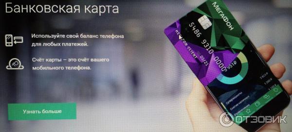 банковская карта мегафона реклама 2020