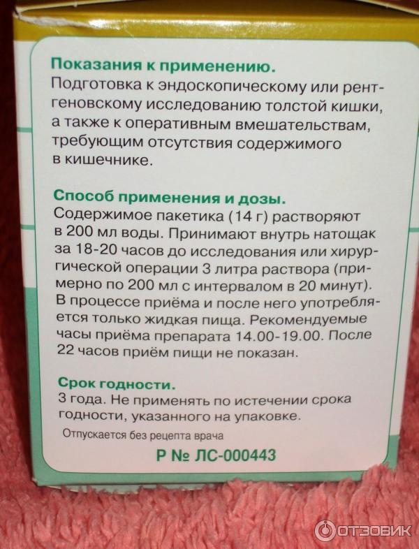 Диета После Лавакола. Насколько подход к очищению кишечника с Лаваколом для похудения верный: отзывы и описание действия препарата
